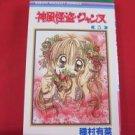 Kamikaze Kaitou Jeanne #6 Manga Japanese / TANEMURA Arina