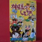 Kamisama ga Ippiki #6 Manga Japanese / NATSUME Satoru