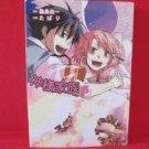 Kamisama Kazoku #5 Manga Japanese / KUWASHIMA Yoshikazu, TaPari