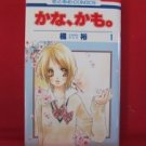 Kana, Kamo. #1 Manga Japanese / TACHIBANA Yutaka