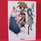 Kandachime #1 Manga Japanese / Task Ohna, Tamegai Tohru