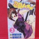 Kanojo wa Ningu Musume! #3 Manga Japanese / ACHI Tarou, ITABA Hiroshi