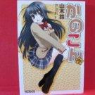 Kanokon #1 Manga Japanese / NISHINO Katsumi, YAMAKI Rin