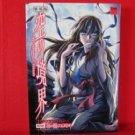 Kara no Kyoukai: The Garden of Sinners the movie #4 Manga Anthology Japanese