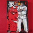 Karate Basaraden Ginji #1 Manga Japanese / NOBE Masami