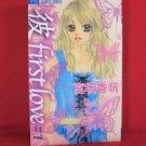 Kare First Love #1 Manga Japanese / MIYASAKA Kaho