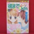 Kare Made Love km #7 Manga Japanese / HARADA Taeko