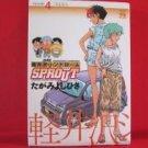 Karuizawa Syndrome SPROUT #4 Manga Japanese / TAGAMI Yoshihisa