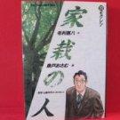 Kasai no Hito #11 Manga Japanese / MORI Jinpachi, UOTO Osamu