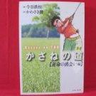 Kasane no TAO Unmei no Deai hen Manga Japanese / Tecchu Imatani, Ken Kawasaki