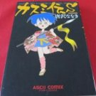 Kasumi Dens Manga Japanese / Nawoki Karasawa