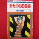 Katatsumuri Zensen #4 Manga Japanese / FUJIKAWA Kayo