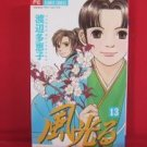 Kaze Hikaru #13 Manga Japanese / WATANABE Taeko