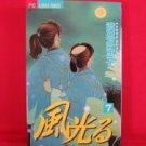 Kaze Hikaru #7 Manga Japanese / WATANABE Taeko
