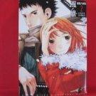 Kaze no Hana Maryuu Hakkenden #2 Manga Japanese / MIZUTA Ushio, OHTA Akiyoshi