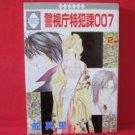 Keishicho Tokuhanka 007 #2 Manga Japanese / Eiri Kaji