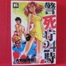 Keishichou 24-ji #5 Manga Japanese / OWADA Hideki