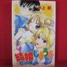 Kekkon Shiyouyo #2 Manga Japanese / MIZUKAMI Wataru