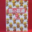 Kemono no Hanamichi #1 Manga Japanese / EMOTO Hijiri