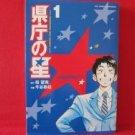 Kencho no Hoshi #1 Manga Japanese / Nozomi Katsura, Tecchu Imatani