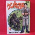 Kento no Hakobune #4 Manga Japanese / UOTO Osamu, Jinpachi Mohri