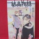 Kesshou Monogatari Manga Japanese / MAEDA Sakae, MAEDA Tomo