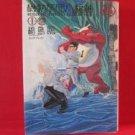 Kidou Ryodan Hachifukujin #1 Manga Japanese / FUKUSHIMA Satoshi