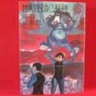 Kidou Ryodan Hachifukujin #3 Manga Japanese / FUKUSHIMA Satoshi
