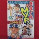 Kimagure MVP Manga Japanese / TAKAMINE Kakeru