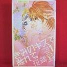 Kimi no Kiss de Furete #1 Manga Japanese / KAORI