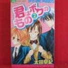 Kimi wa Boku no Mono #2 Manga Japanese / OOTA Saki