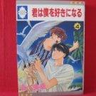Kimi wa Boku o Suki ni Naru #4 Manga Japanese / ABE Miyuki