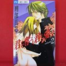 Kimi wo Ubau, Kimi wo Aisu #2 Manga Japanese / OSAKABE Mashin