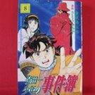 Kindaichi Case Files #8 Manga Japanese / KANARI Youzaburou, SATOU Fumiya