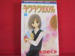Kirakira 100% #1 Manga Japanese / MIZUSAWA Megumi