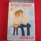 Kirakira 100% #4 Manga Japanese / MIZUSAWA Megumi