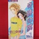 Kiseki no Tsubasa #1 Manga Japanese / HAMAGUCHI Natsuko