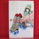 Kiss & Never Cry #2 Manga Japanese / OGAWA Yayoi