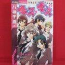 Kiss Kiss #1 Manga Japanese / YAGAMI Chitose