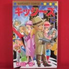 Kisse~s #12 Manga Japanese / YAMADA Nari