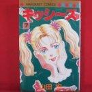 Kisse~s #7 Manga Japanese / YAMADA Nari