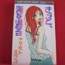 Kitto Umi wo Wataru Manga Japanese / YAMAMOTO Miwako