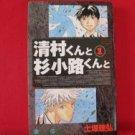Kiyomura-kun to Sugi Kouji-kun #1 Manga Japanese / TOTSUKA Masahiro