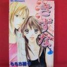 Kizuna #1 Manga Japanese / MOMOCHI Reiko