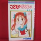 Kodocha: Sana's Stage #5 Manga Japanese / OBANA Miho