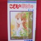 Kodocha: Sana's Stage #9 Manga Japanese / OBANA Miho