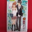 Koi Nanka Hajimaranai #2 Manga Japanese / FUJIWARA Yoshiko