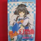 Koigokoro Fantasia Manga Japanese / MIZUTO Aqua