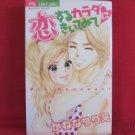 Koisuru Karada ni Kiitemite Manga Japanese / KANENARI Rie