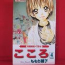 Kokoro #4 Manga Japanese / MOMOCHI Reiko